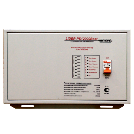 Стабилизатор напряжения Lider PS12000 Best - 452